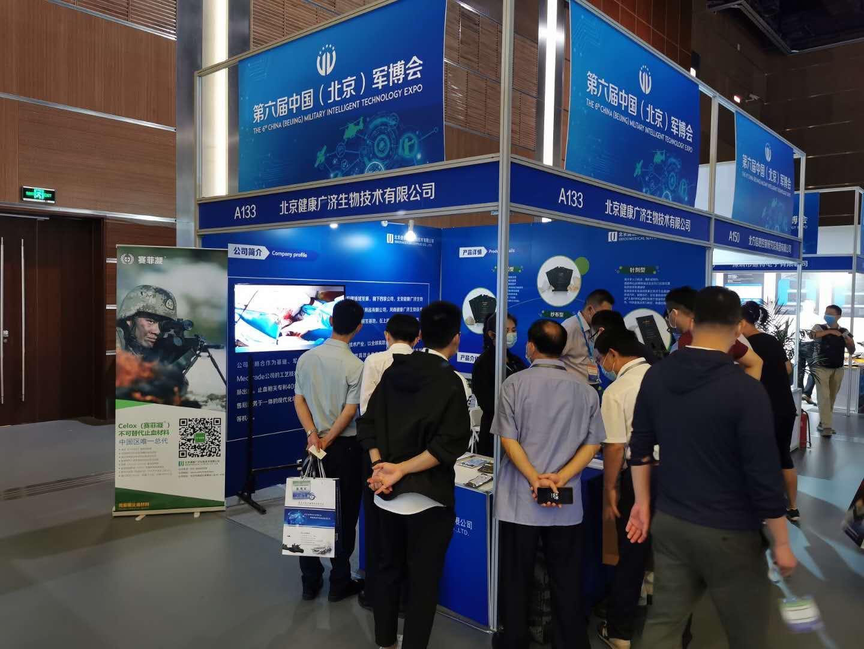 北京军博展会:2020年9月22日